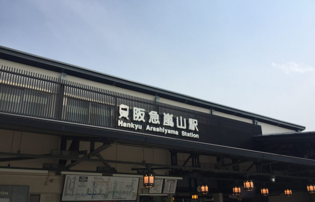阪急嵐山駅の駅舎