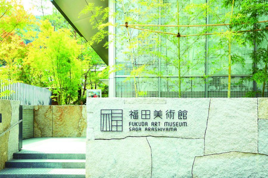 福田美術館の外観