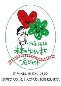 夢まちプロジェクトのロゴ