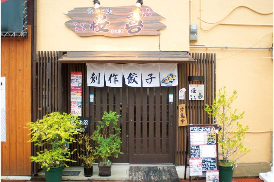 大阪市池田の餃子店 桜喜の外観