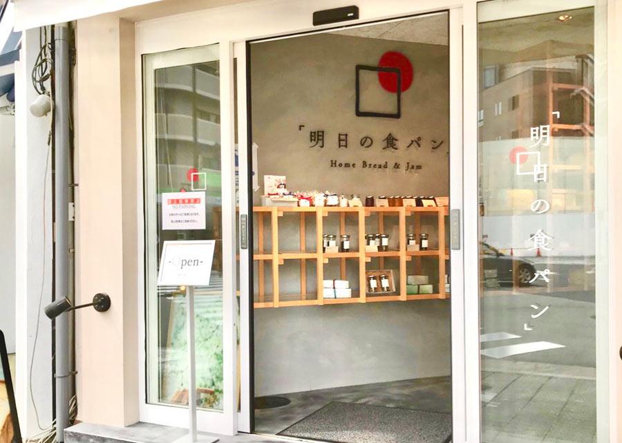 明日の食パン福島店の外観