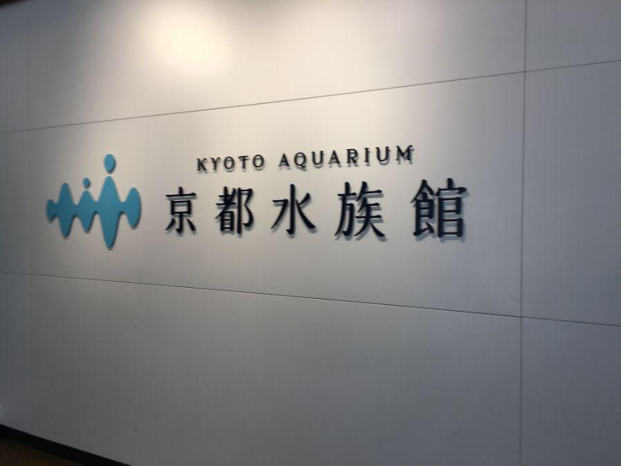 京都水族館のロゴマーク