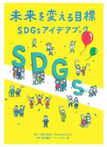 未来を変える目標 SDGsアイデアブックの書影