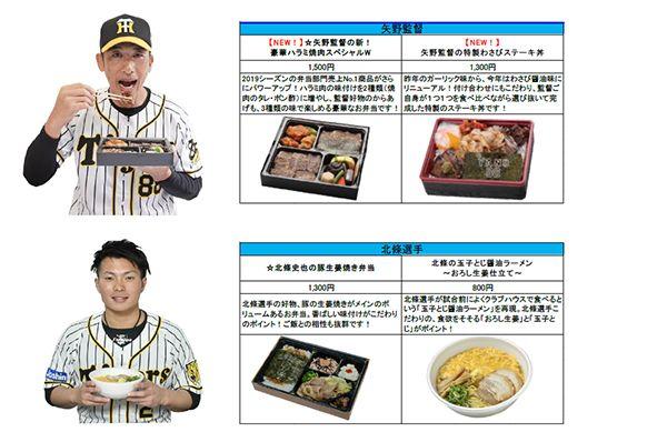 矢野監督のお弁当ラインアップ
