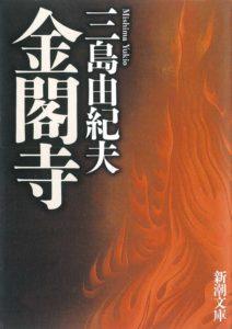 金閣寺の書影