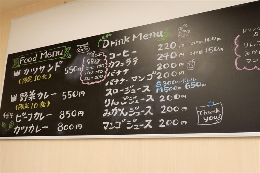 一品一会小林店のビル内にあるカフェのメニュー黒板