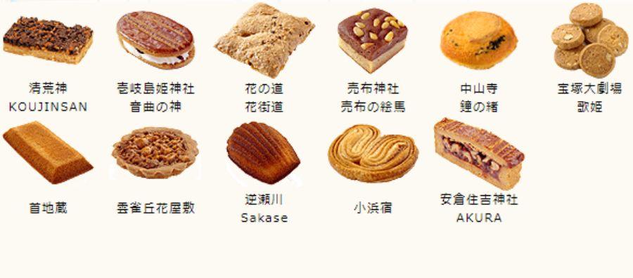 焼き菓子の一覧