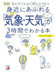 気象・天気が分かる本の書影