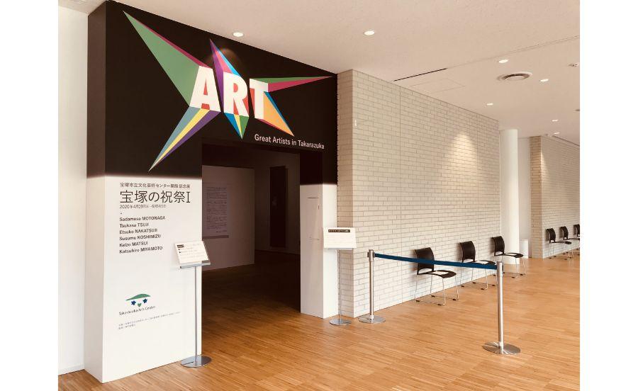 展覧会の入り口