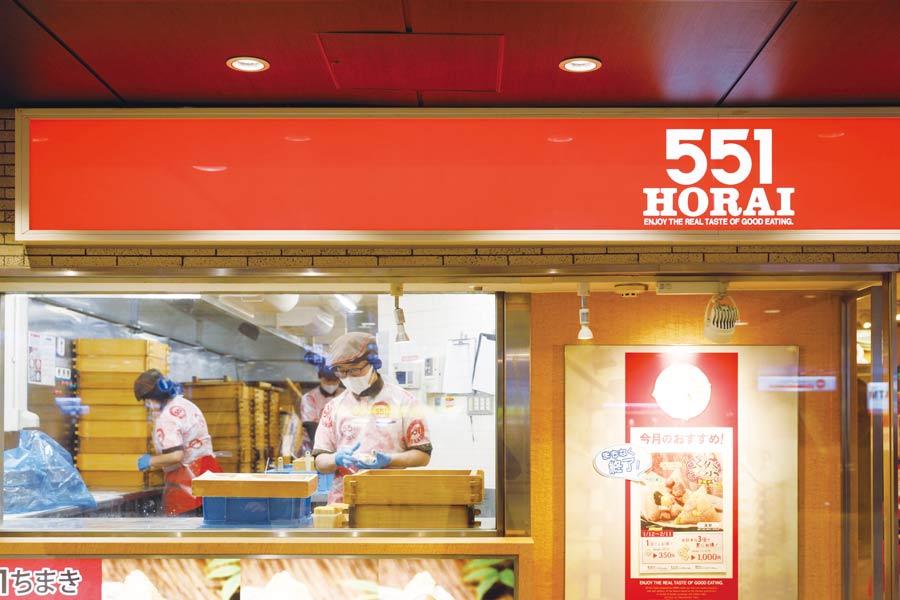 551店舗の外観