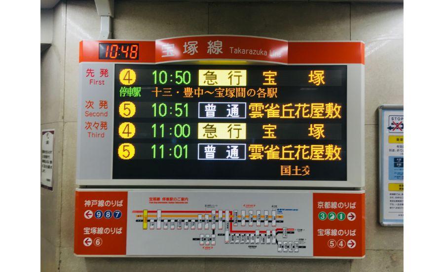宝塚市へは阪急宝塚線1本で!
