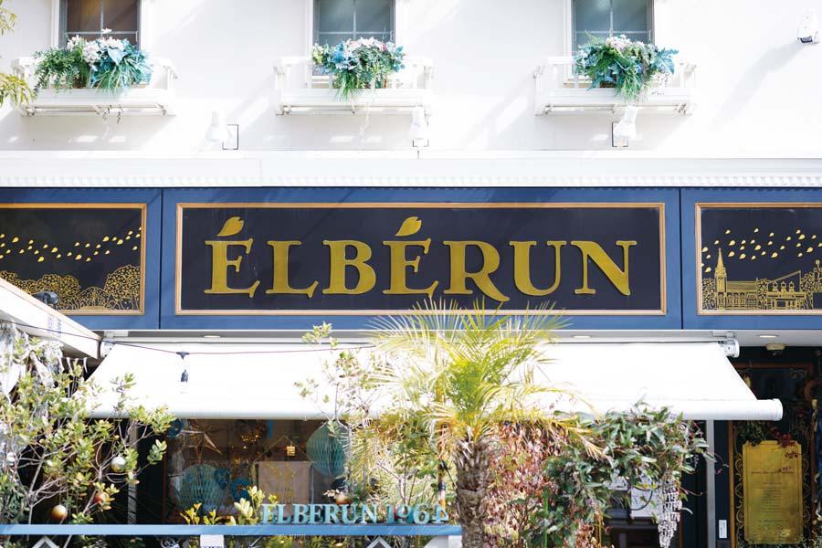エルベランの店の看板