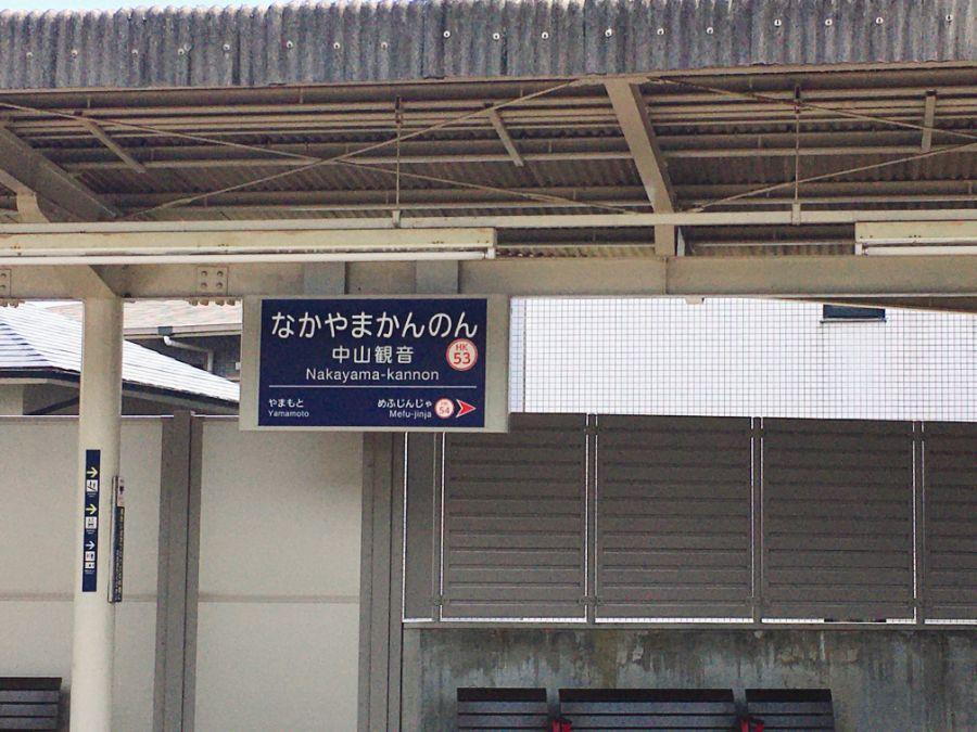 阪急中山観音駅のホーム