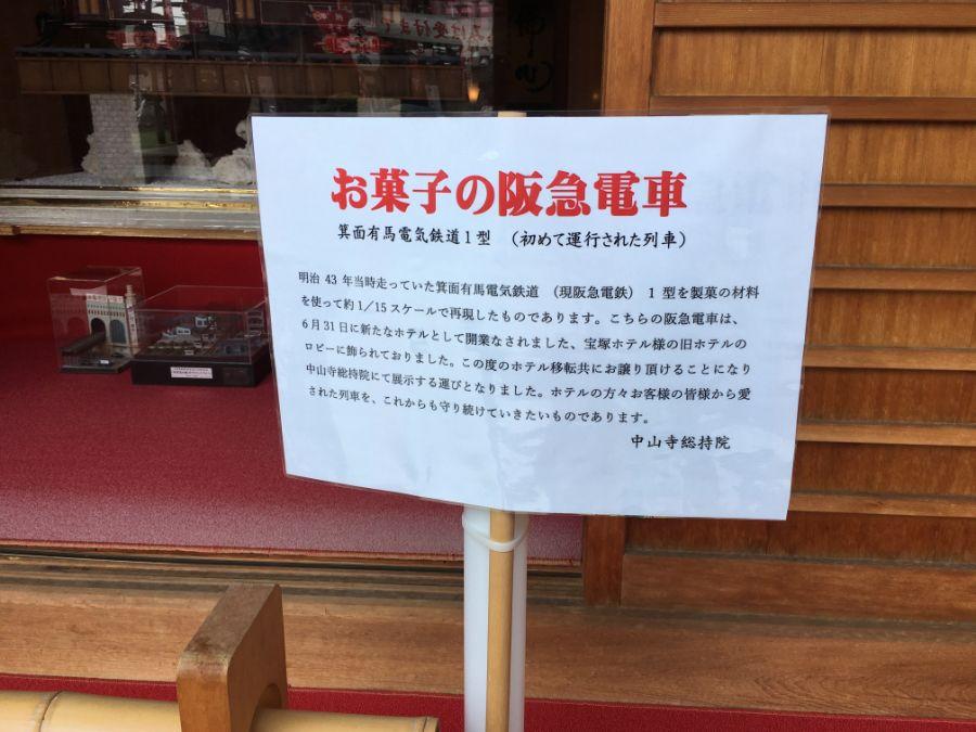 お菓子の阪急電車のメッセージ