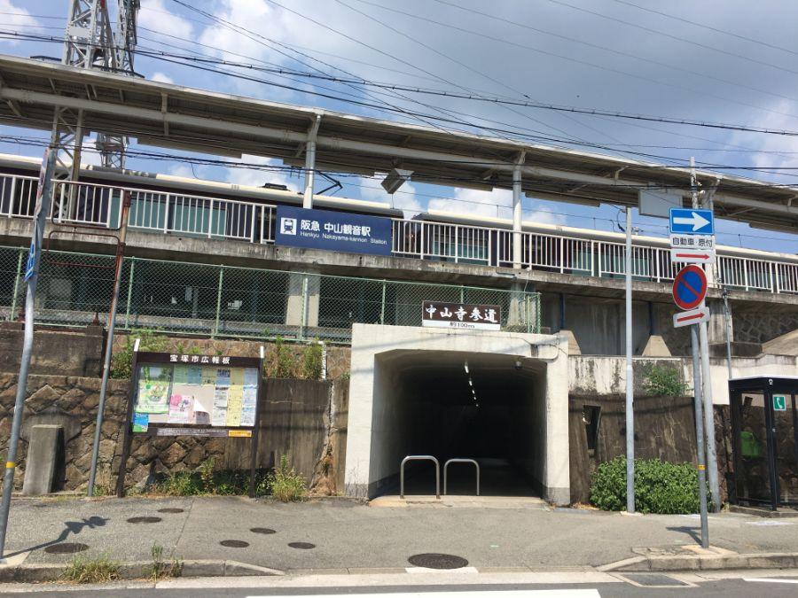 中山寺の参道の入り口