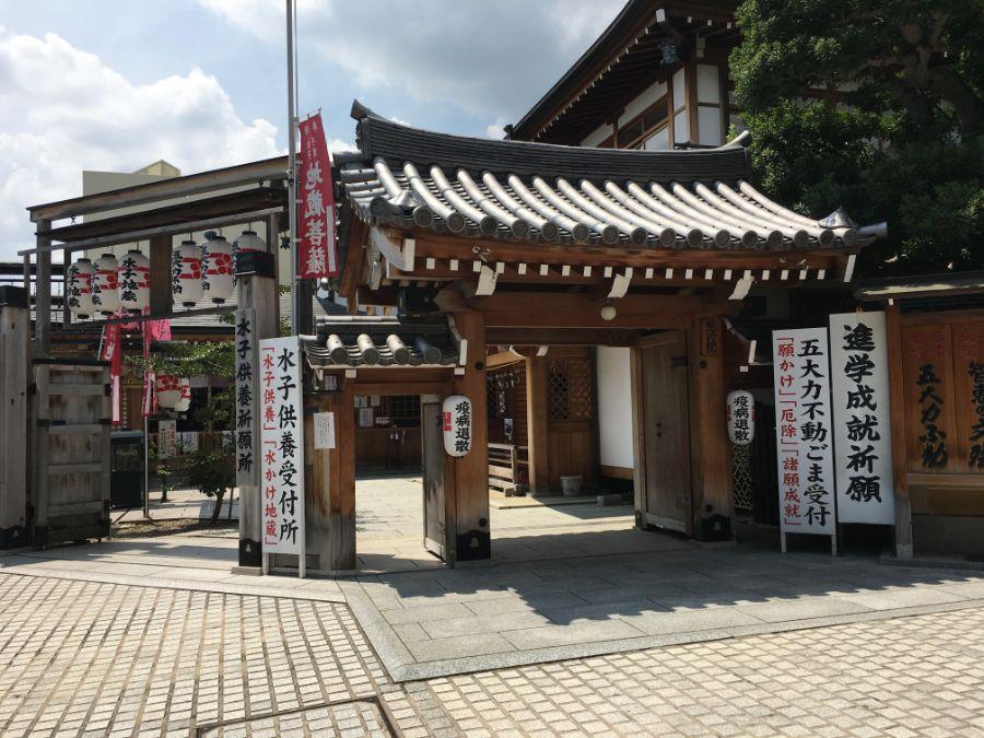中山寺総持院