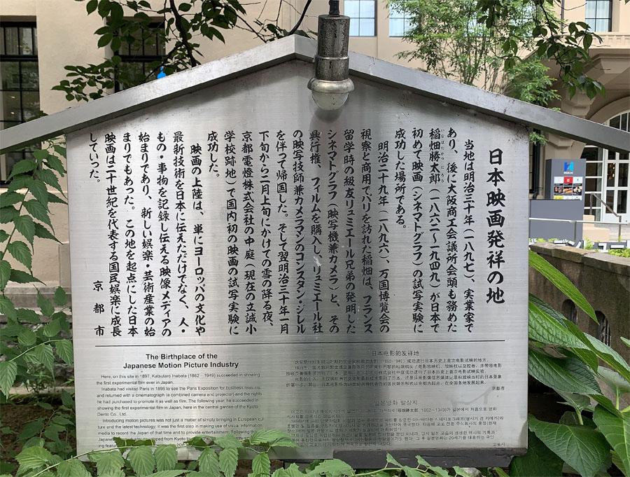 ヒューリック京都の玄関前には映画発祥の地の案内板