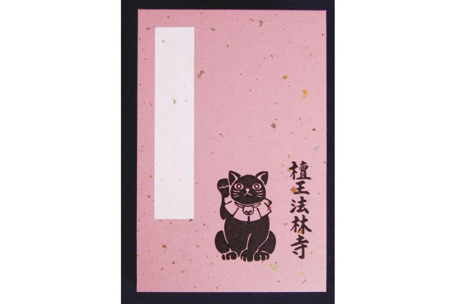招き猫が描かれた御朱印帳