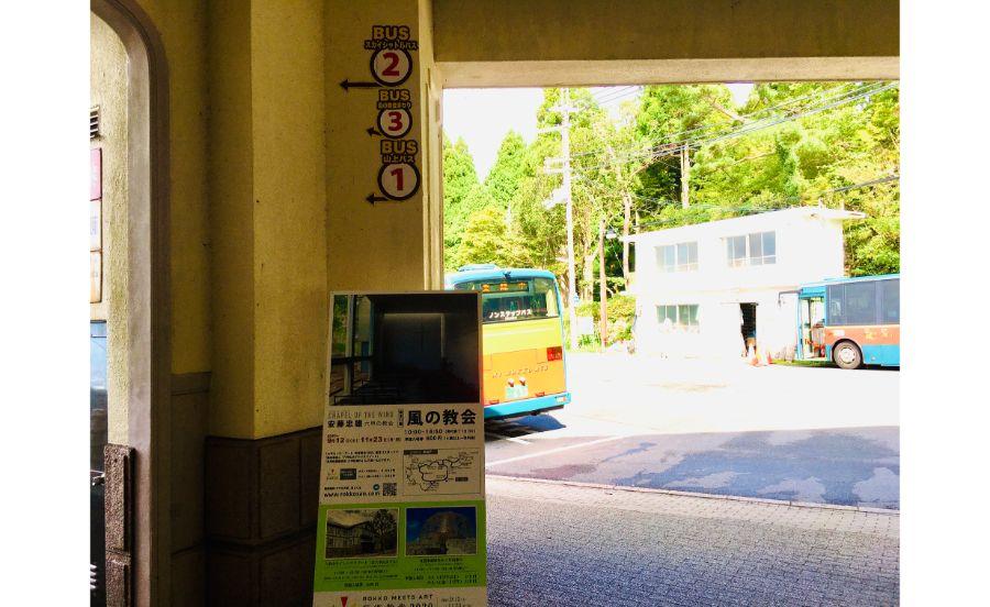 ケーブルを降りたら次は六甲山上バスへ