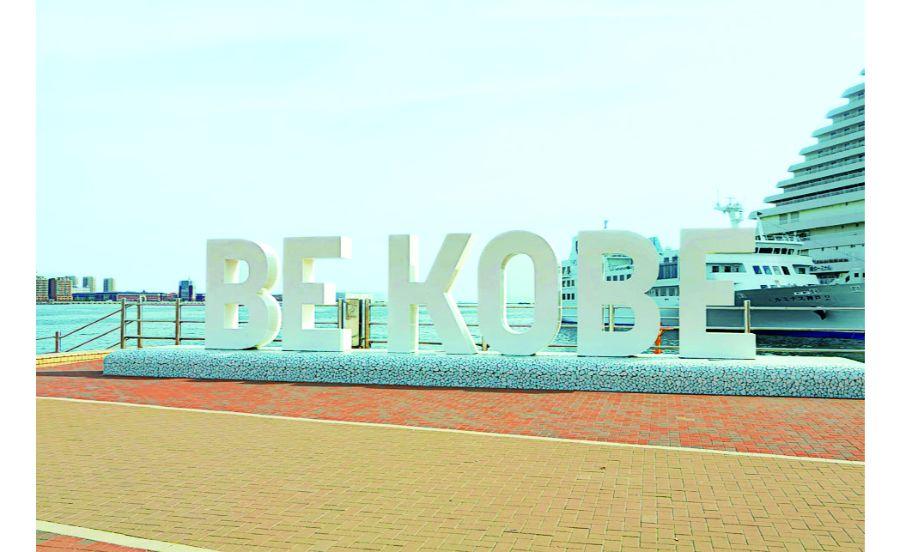 すっかり港のシンボルになったBE KOBE