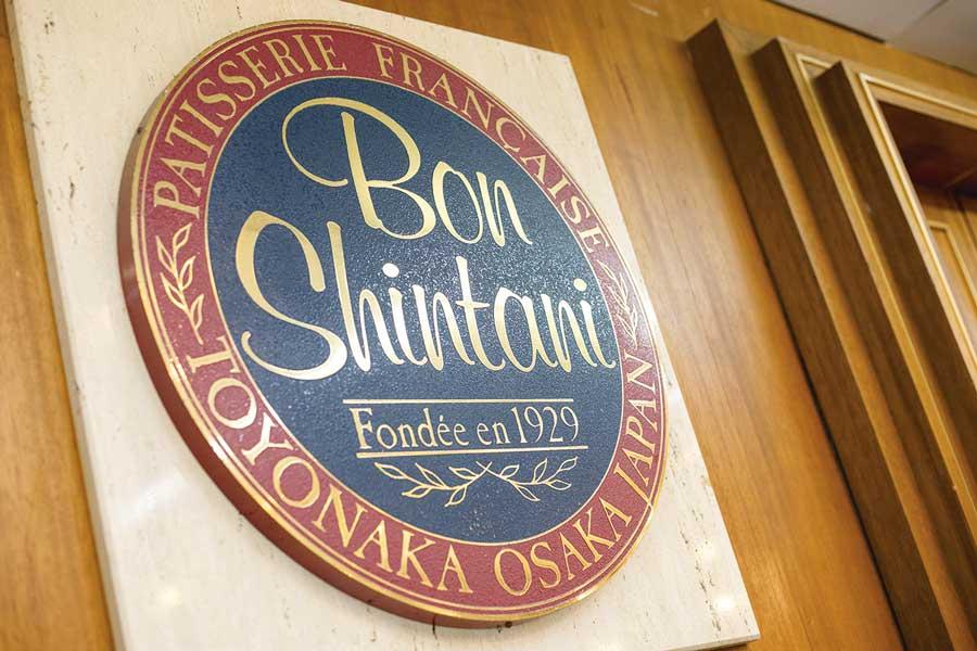 ボンシンタニの看板