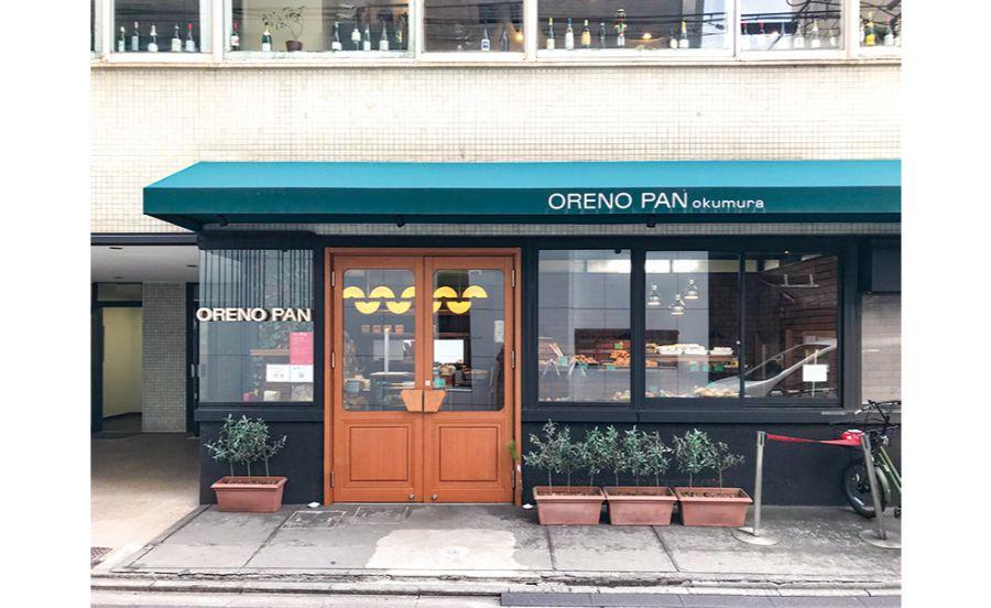 フレンチの技が生きたパン店オレノパンオクムラ