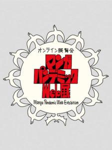 展示のロゴ