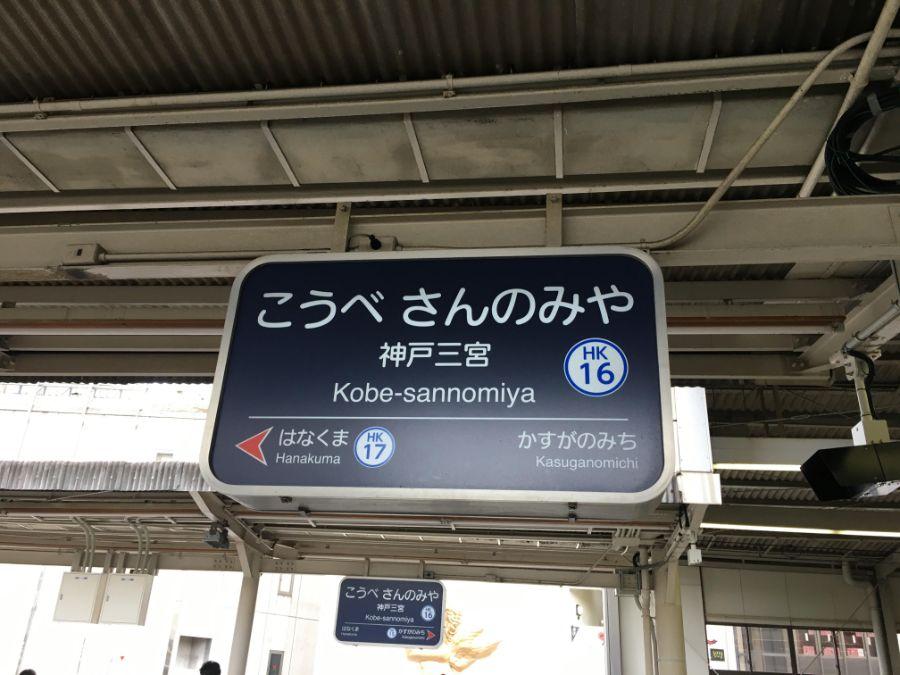 神戸三宮の駅看板