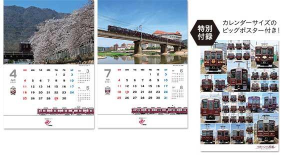 壁掛けカレンダー4月と7月