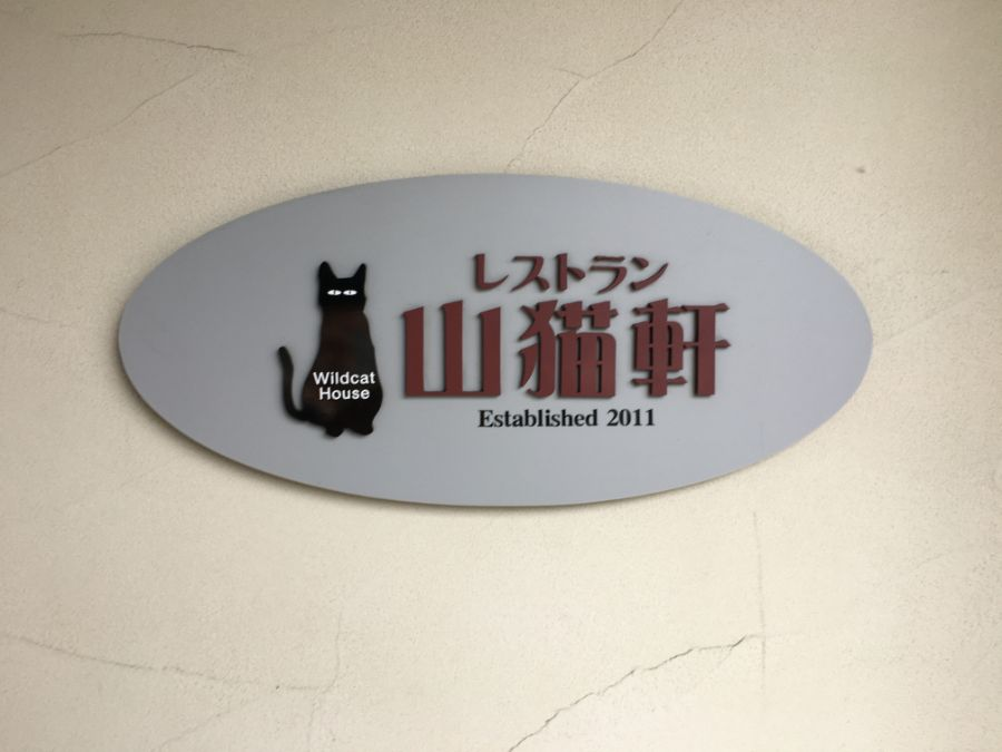 山猫のイラストがあしらわれた山猫軒の看板