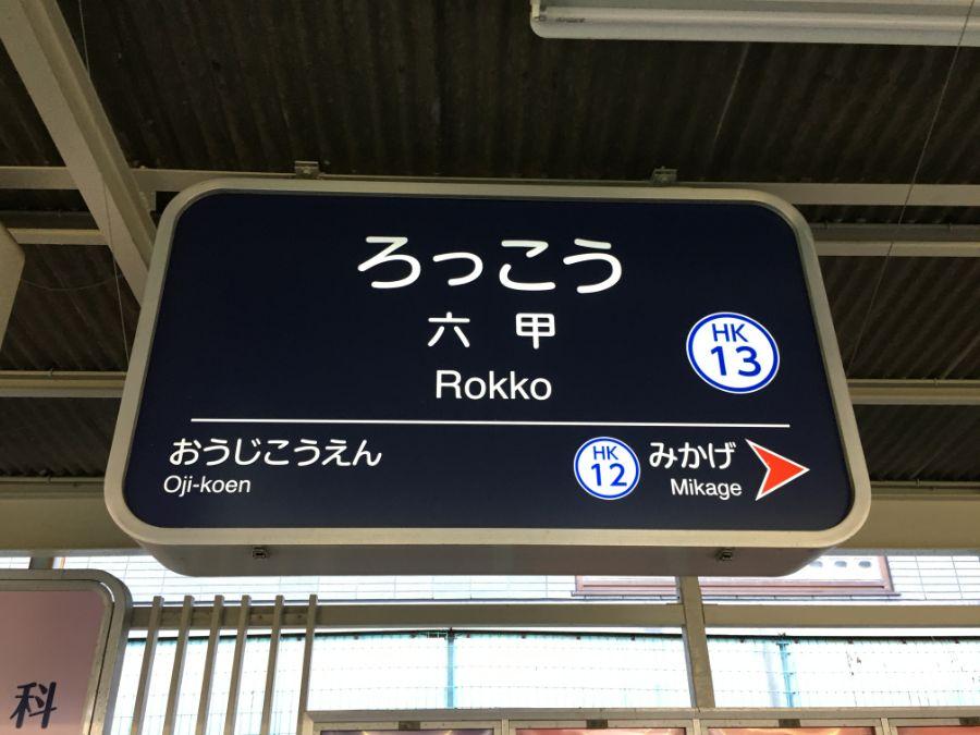 阪急六甲駅の駅看板