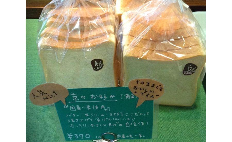 オレノパンオクムラの食パン
