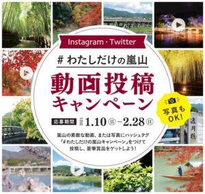 嵐山の風景を切り取ったキャンペーンの案内