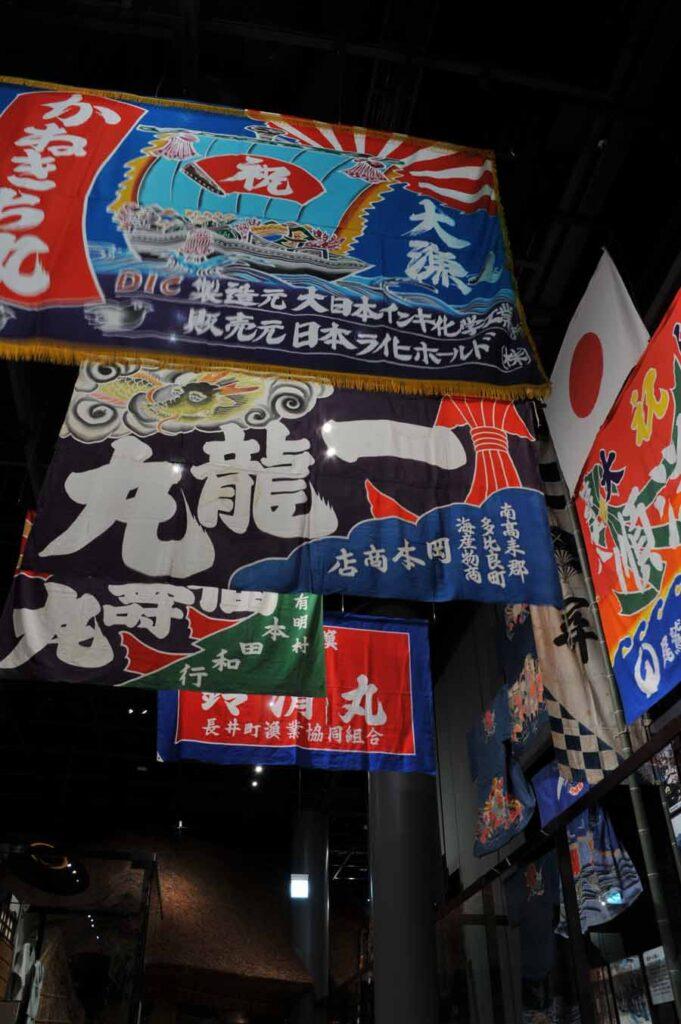 漁船につける大漁旗の展示