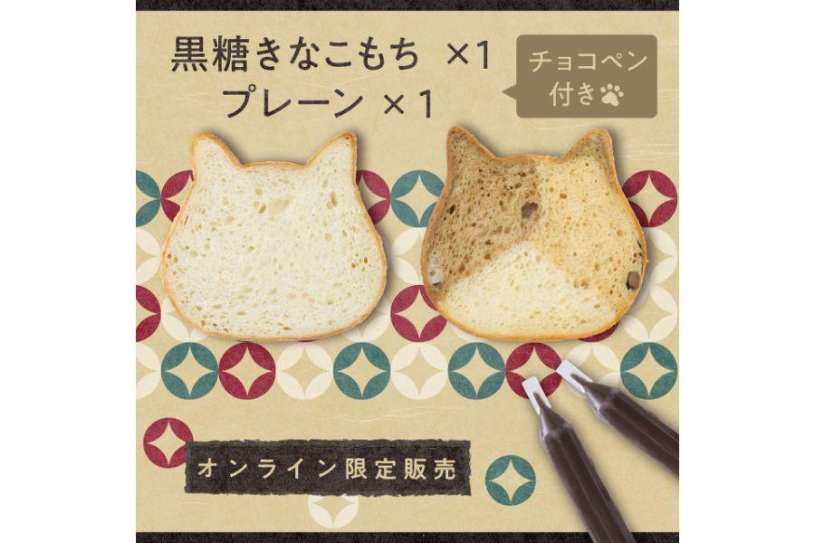 2種類の猫の形をした食パン