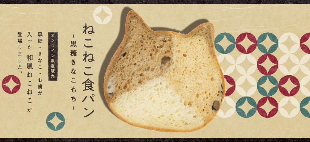 猫の形をした食パン