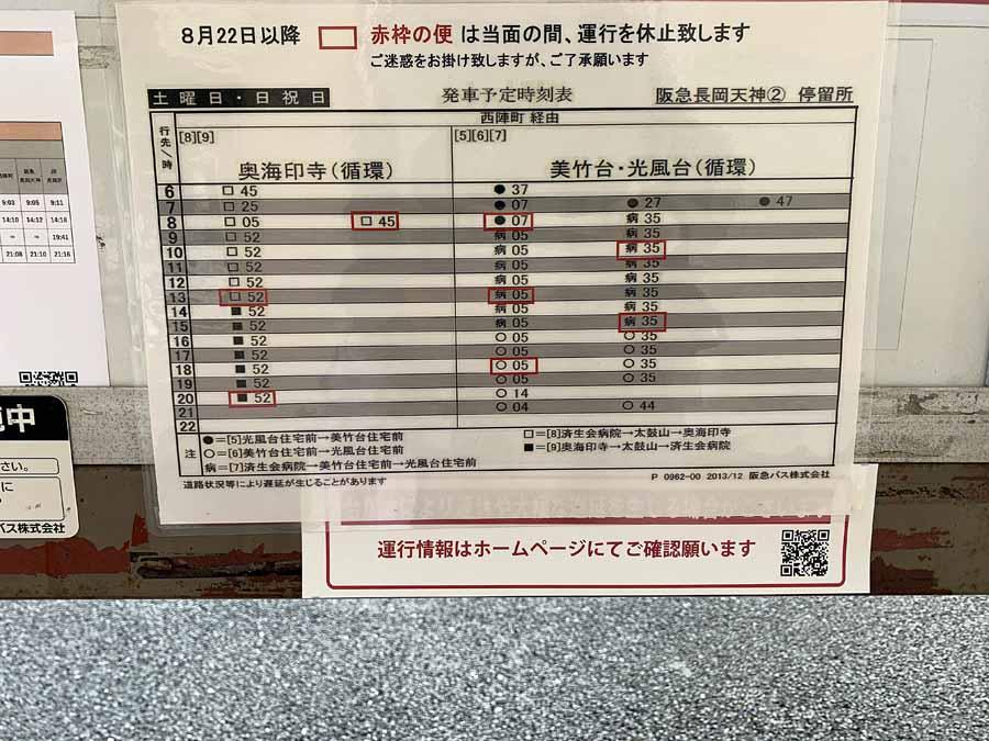 長岡天神駅から柳谷観音へ行くバスの時刻表