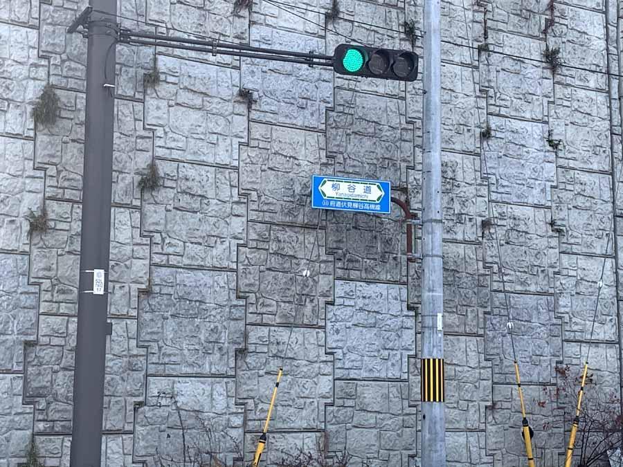 柳谷観音へのルートの途中にある交差点