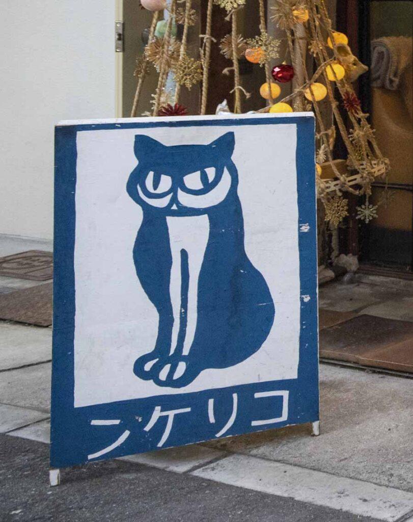 猫を描いたンケリコの看板