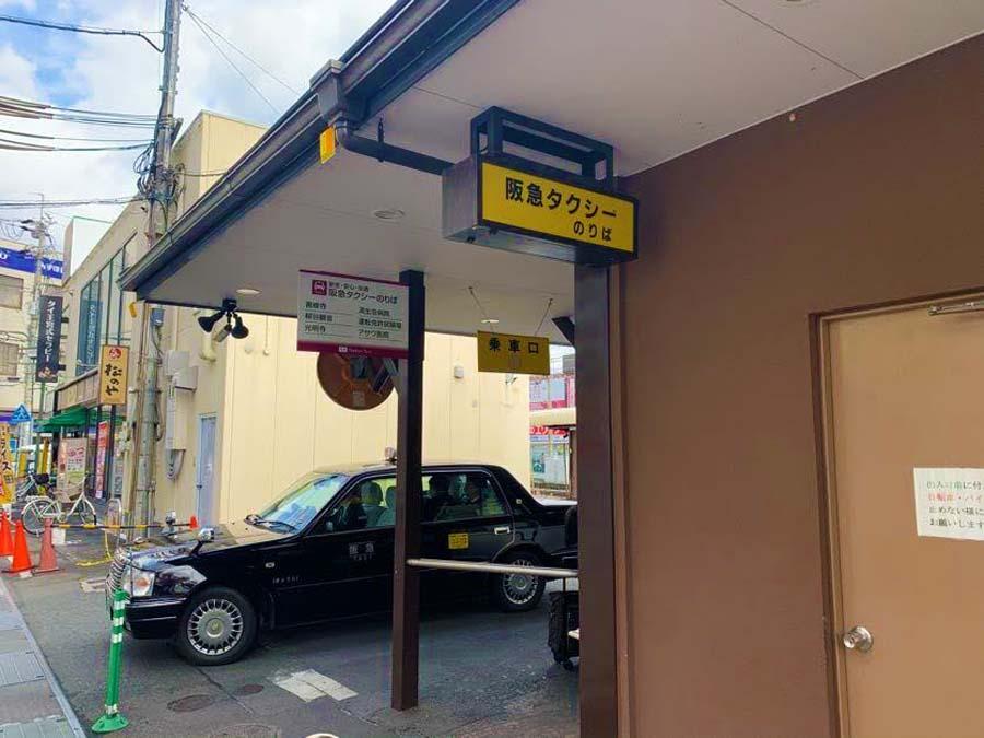 阪急長岡天神駅のタクシー乗り場