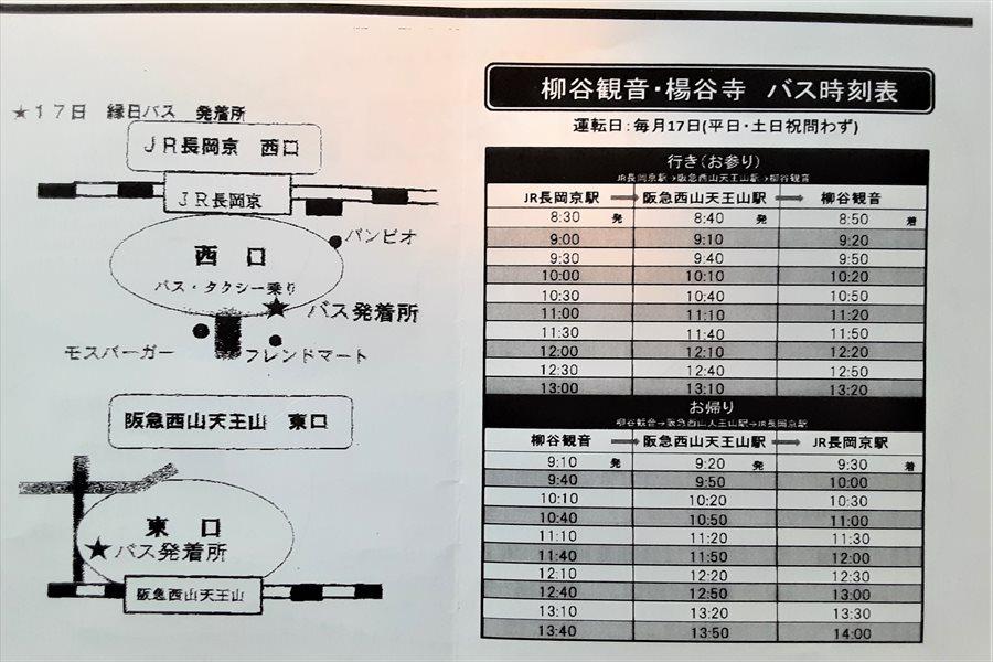 毎月17日のみ運行のシャトルバスの案内と時刻表