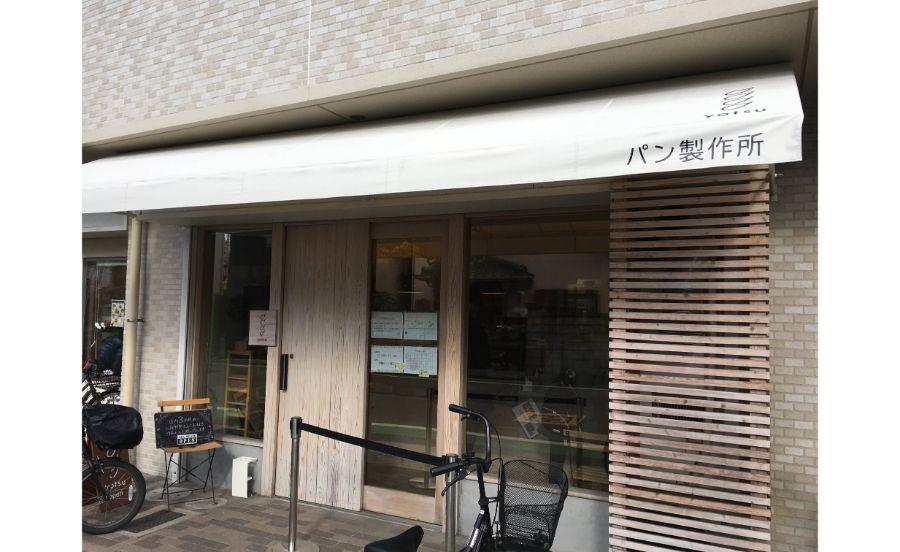 yotsuパン製作所の外観
