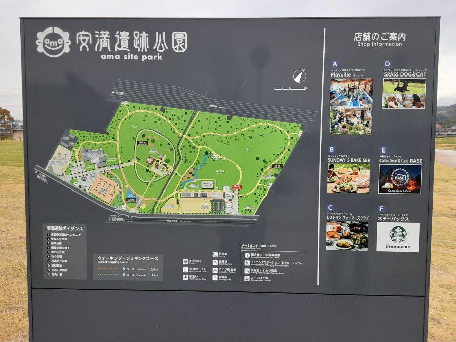 安満遺跡公園のエリアマップ
