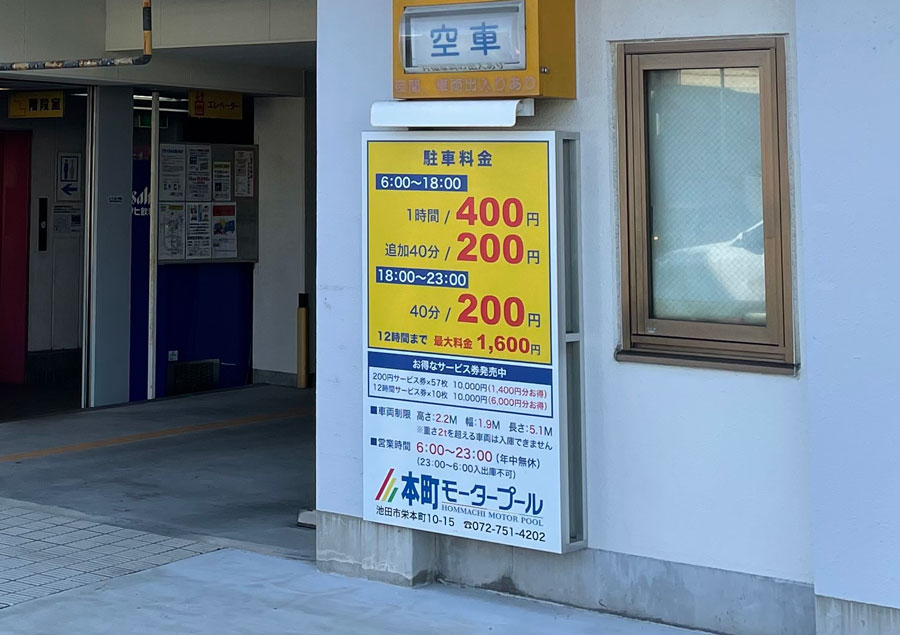 本町モータープールの料金表