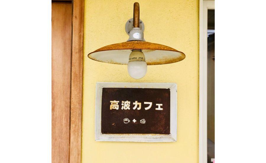 高波カフェの看板
