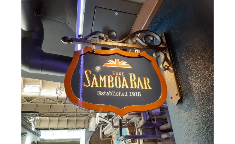 神戸サンボアの看板
