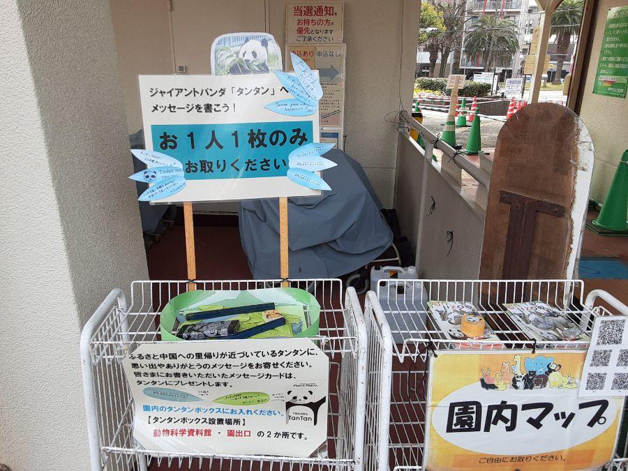 動物園出口にある笹の形のメッセージカード
