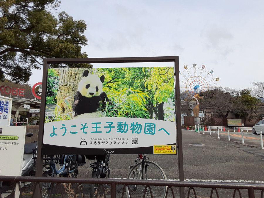 パンダの看板が掲げられた王子動物園の入り口