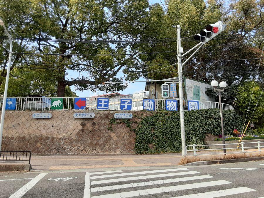 王子動物園を案内する駅前のサイン