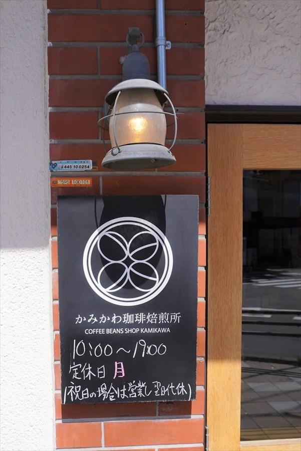 かみかわ珈琲焙煎所の玄関口